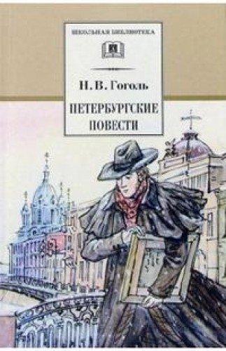 9785080049453: Peterburgskie povesti