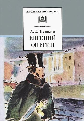 9785080050183: DL.ShB.Evgeniy Onegin