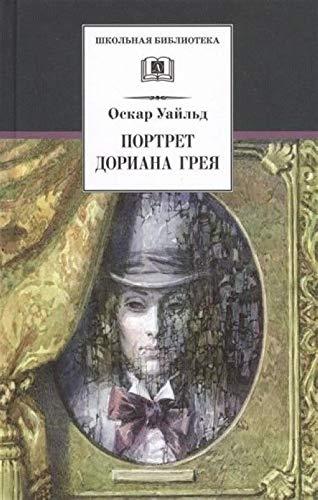 9785080053559: Portret Doriana Greia
