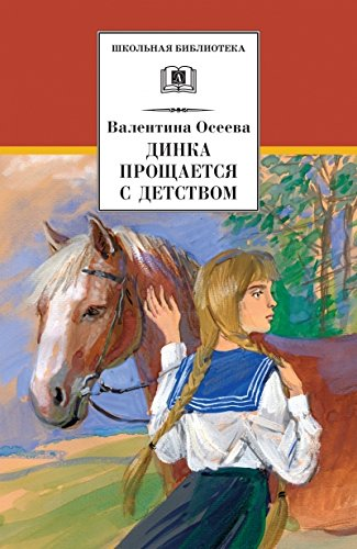 9785080054020: Dinka proschaetsya s detstvom