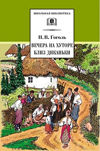 9785080054778: Vechera na hutore bliz Dikanki. Povesti, izdannye pasichnikom Rudym Pankom