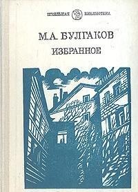 M. A. Bulgakov. Izbrannoe