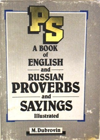 9785090031042: Angliĭskie i russkie poslovit͡s︡y i pogovorki v illi͡u︡strat͡s︡ii͡a︡kh (Russian Edition)