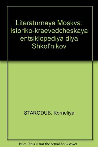 Literaturnaya Moskva: Istoriko-kraevedcheskaya entsiklopediya dlya Shkol'nikov: STARODUB, ...