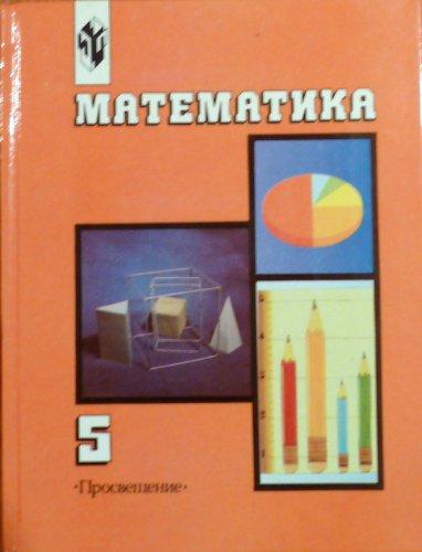 9785090080590: Matematika uchebnik dlia 5 klassa/Mathematics textbook for 5th grade (in Russian)