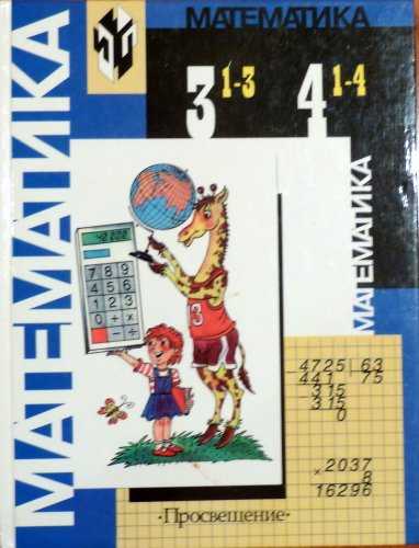 9785090084161: Matematika Uchebnik dlia 1-3 1-4 kl (in Russian)/Mathematics for Grades 1-4