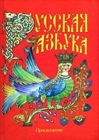 Russkaya azbuka: V. A. Kiryushkin V. G. Goretskij