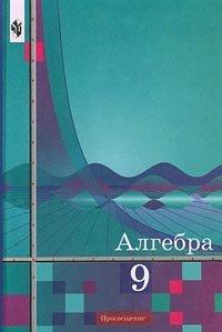 Algebra. 9 klass: Sh. A. Alimov,