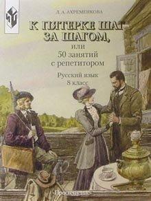 K pyaterke shag za shagom, ili 50: Ahremenkova Lyudmila Anatolevna