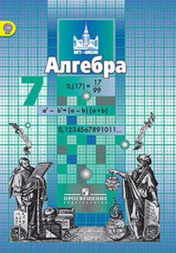 9785090117395: Algebra. 7 klass: uchebnik dlya obscheobrazovatelnyh uchrezhdeniy