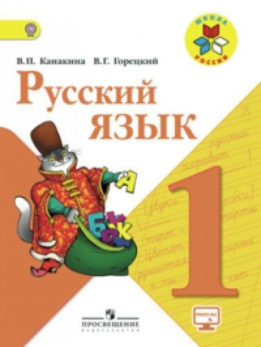 9785090146579: Russkiy yazyk. Uchebnik. 1 klass (+ CD-ROM)