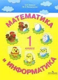 Matematika i informatika. 1 klass. Posobie (2006: Semenov Aleksey Lvovich