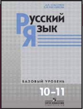 9785090179836: Russkiy yazyk 10-11 klass. Uchebnik dlya obscheobrazovatelnyh uchrezhdeniy