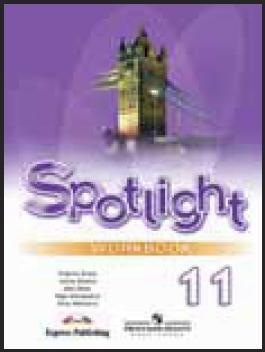 9785090183840: Afanasyev. English in Focus (Spotlight). 11 class. Working Temp. / Afanaseva .Angliyskiy v fokuse (Spotlight). 11 kl. Rabochaya tetr.