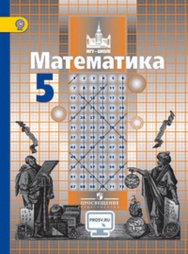 9785090188494: Matematika. 5 klass. Uchebnik (+ CD-ROM)