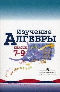 9785090195072: Makarichev study algebra in grades 7 9 Book for teachers Makarychev Izuchenie algebry v 7 9 klassakh Kniga dlya uchitelya