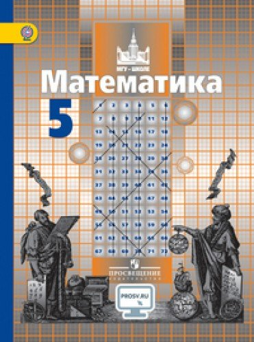 9785090197847: Matematika. 5 klass