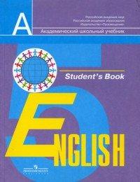 9785090206556: English. Student's Book / Angliyskiy yazyk: uchebnik dlya 5 klassa obscheobrazovatelnyh uchrezhdeniy (In Russian)