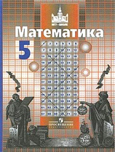 9785090218443: Matematika. 5 klass. Uchebnik dlya obscheobrazovatelnyh uchrezhdeniy FGOS