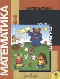 9785090236812: Matematika 3 klass v dvukh chastiakh
