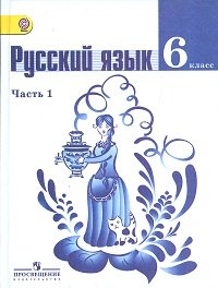 Russian Language Russkiy Yazyk The