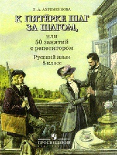 9785090241380: K pyaterke shag za shagom, ili 50 zanyatiy s repetitorom. Russkiy yazyk. 8 klass. Posobie dlya uchaschihsya