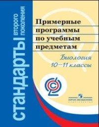 9785090243070: Biology 10 11kl Sample Program Biologiya 10 11kl Primernye programmy