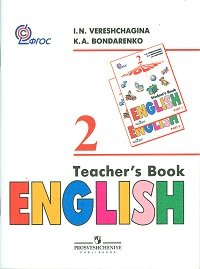 9785090246880: Angliski yazyk 2 klass
