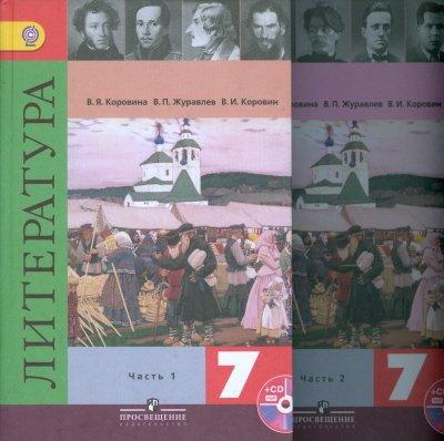Literatura. 7 klass. Uchebnik (Komplekt s fonohrestomatiey na CD) (+ CD-ROM; kolichestvo tomov: 2):...