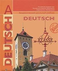 9785090287265: Deutsch. 7 klasse. Lehrbuch / Nemetskiy yazyk. 7 klass. Uchebnik dlya obscheobrazovatelnyh uchrezhdeniy (In Russian)