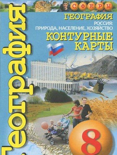 9785090315388: Geografiya. Rossiya. Priroda, naselenie, hozyaystvo. 8 klass. Konturnye karty