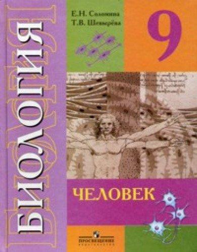 9785090335027: Biologiya. Chelovek. 9 klass. Uchebnik