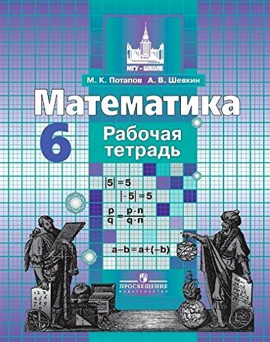 9785090379137: Matematika 6kl [Rab. tetrad'] k Nikol'skomu