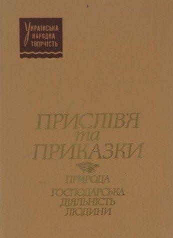 9785120010894: Prysliv'ia ta prykazky: Pryroda, hospodarska diialnist, liudyny (Ukrainska narodna tvorchist) (Ukrainian Edition)