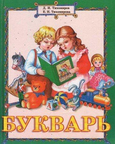 9785150002050: Bukvar