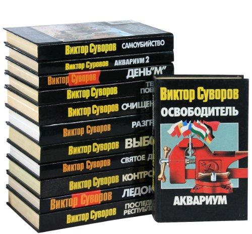 Vybor (Russian Edition): Viktor Suvorov