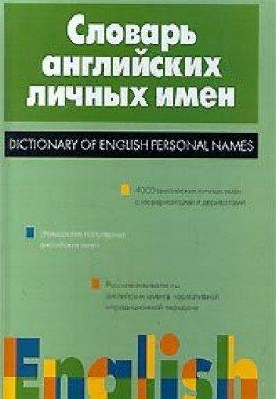 9785170000722: Slovar' anglijskih lichnyh imen