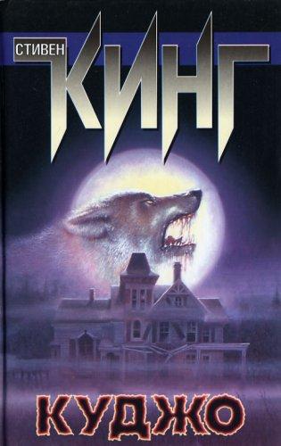 Cujo (horror nove), 1983 (In Russian Language) (Kudzho. TSikl oborotnja): King, Stephen
