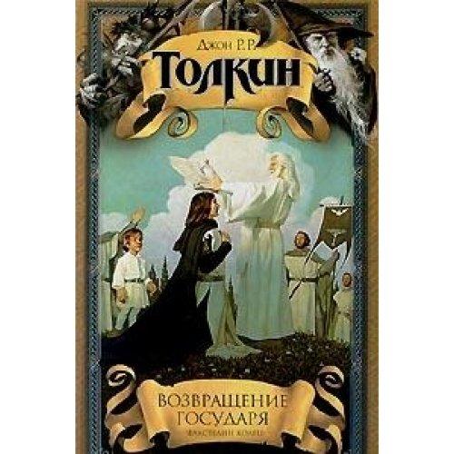 Vozvraschenie Gosudarya [Return of the King]: Tolkien, J. R.