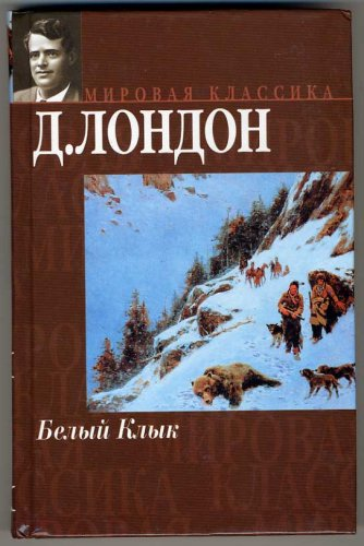 9785170027774: White Fang. The Call of the Wild. Children of a frost. (IN RUSSIAN LANGUAGE) / (Belyj Klyk. Zov predkov. Deti moroza / Белый Клык. Зов предков. Дети мороза)