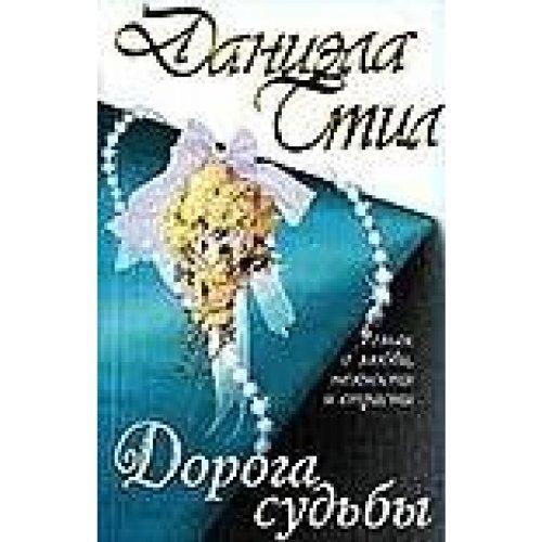 9785170033690: Doroga Sud'by (Russian Edition)
