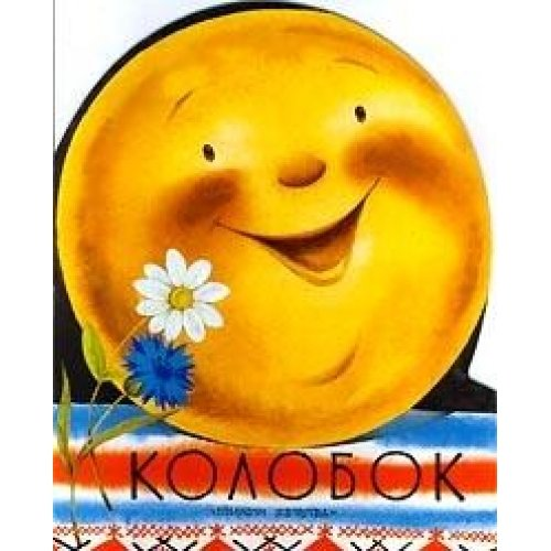 9785170039777: Kolobok (Roly-Poly)