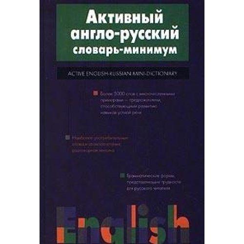 9785170039807: Aktivnyj anglo-russkij slovar'-minimum / Active English-Russian Mini-Dictionary