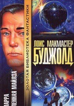 9785170041237: Komarra Vselennaya Majlza