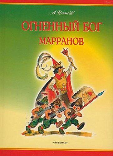 Ognennyj bog marranov: A. Volkov