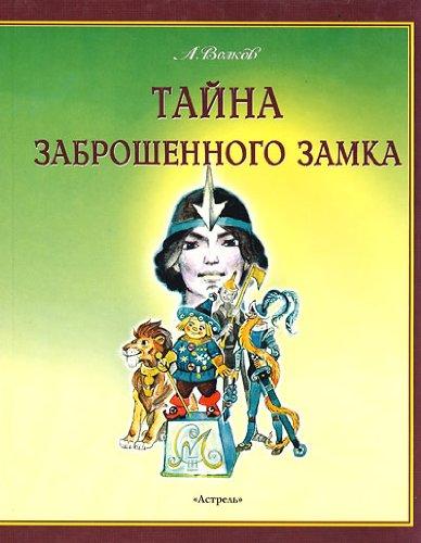 Tajna Zabroshennogo Zamka: A. Volkov