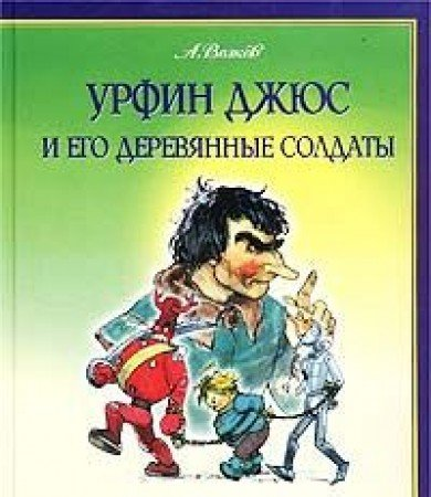 Urfin Dzhius i ego dereviannye soldaty: A. Volkov