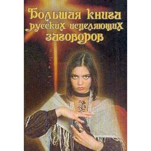 Bol shaya kniga russkikh istselyayuschikh zagovorov: M Rejli