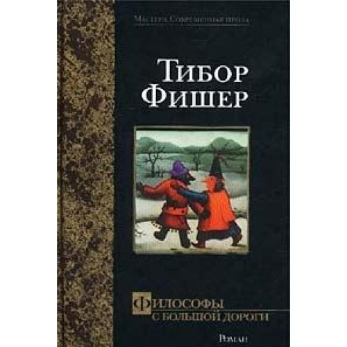 9785170056422: The Thought Gang / Filosofy s bolshoy dorogi (In Russian)