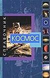 9785170059522: Kosmos